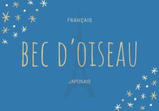 フランスの料理製菓用語[bec d'oiseau]角を立てて泡立てる