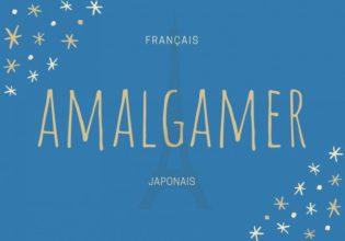 フランス語のお菓子用語【amalgamer】の意味
