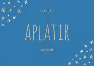 フランス語のお菓子用語【aplatir】の意味