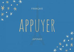 フランス語のお菓子用語【appuyer】の意味