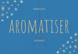 フランス語のお菓子用語【aromatiser】の意味