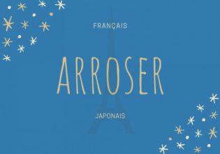 フランス語のお菓子用語【arroser】の意味