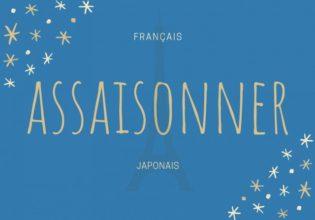 フランス語のお菓子用語【assaisonner】の意味