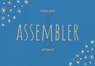 フランス語のお菓子用語【assembler】の意味