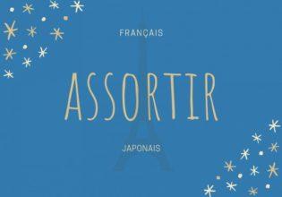 フランス語のお菓子用語【assortir】の意味