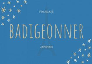 フランス語のお菓子用語【badigeonner】の意味