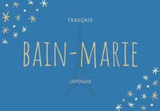 フランスの料理製菓用語[bain-marie]湯煎