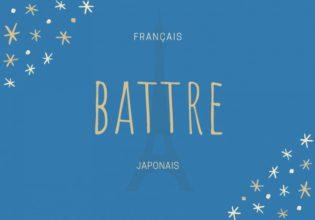 フランス語のお菓子用語【battre】の意味