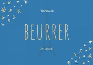 フランス語のお菓子用語【beurrer】の意味