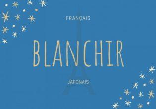 フランス語のお菓子用語【blanchir】の意味