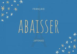 フランス語のお菓子用語【abaisser】の意味(生地を伸ばす)