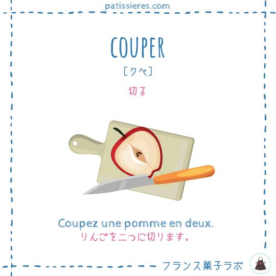 """Õランス語のお菓子用語 Couper Á®æ""""å'³ ň‡ã'‹"""