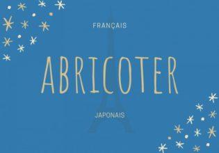 フランス語のお菓子用語【abricoter】の意味