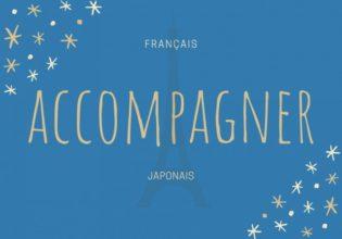 フランス語のお菓子用語【accompagner】の意味