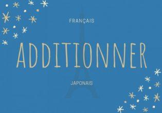 フランス語のお菓子用語【additionner】の意味