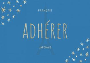 フランス語のお菓子用語【adhérer】の意味