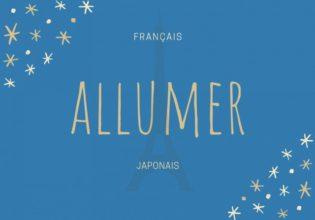 フランス語のお菓子用語【allumer】の意味