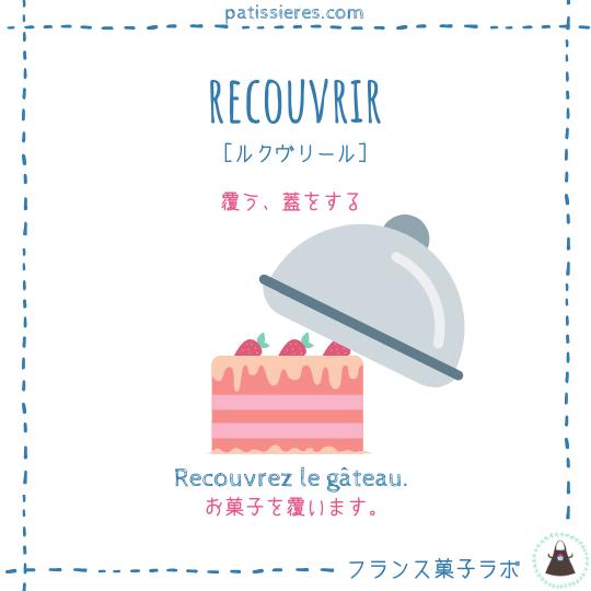 フランス語のお菓子用語【recouvrir】の意味(覆う)