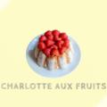 シャルロット・オ・フリュイ Charlotte aux fruits