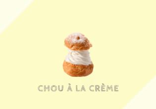 シュー・ア・ラ・クレーム Chou à la crème