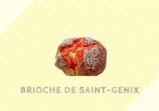 ブリオッシュ・ド・サン=ジュニ Brioche de Saint-Genix