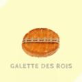 ガレットデロワ Galette des Rois