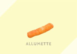 アリュメット Allumette