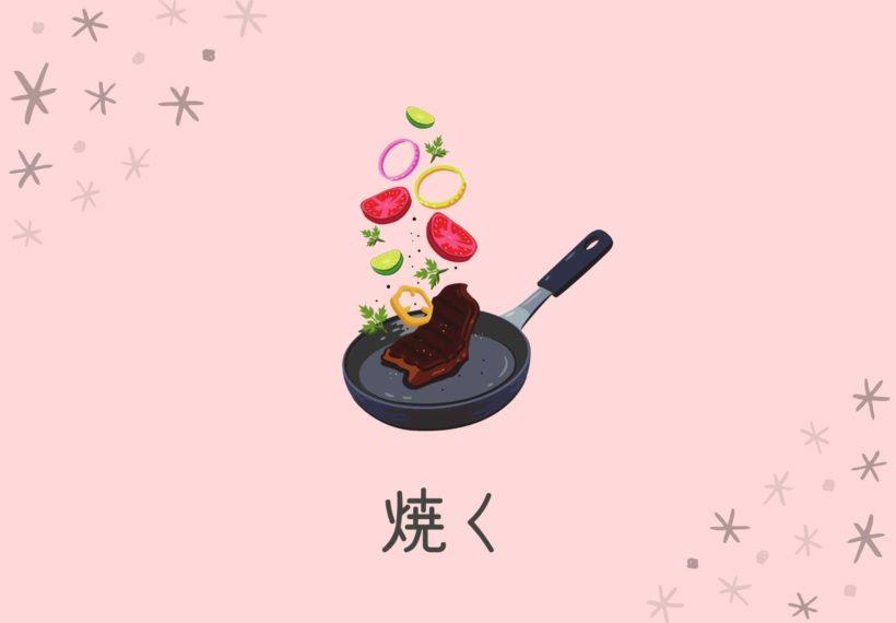 お菓子レシピ用語の類義語