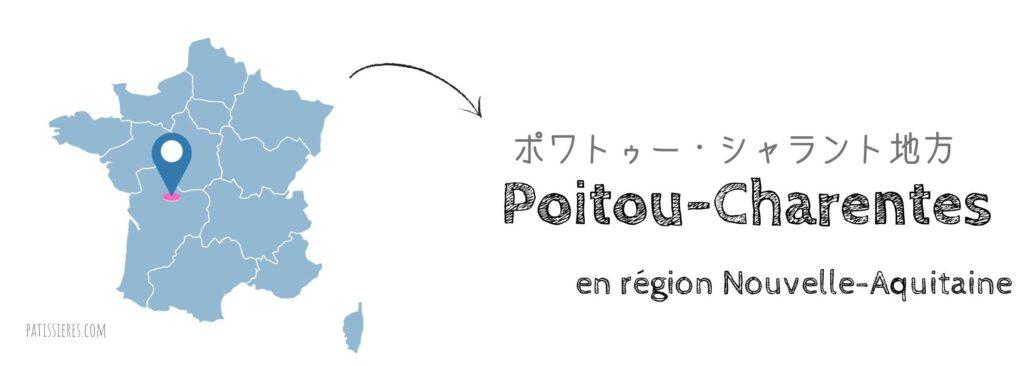 ポワトゥー・シャラント地方のマカロン Macaron en Poitou-Charentes