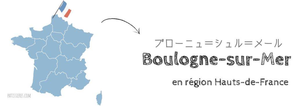 ブローニュ=シュル=メール(Boulogne-sur-Mer)