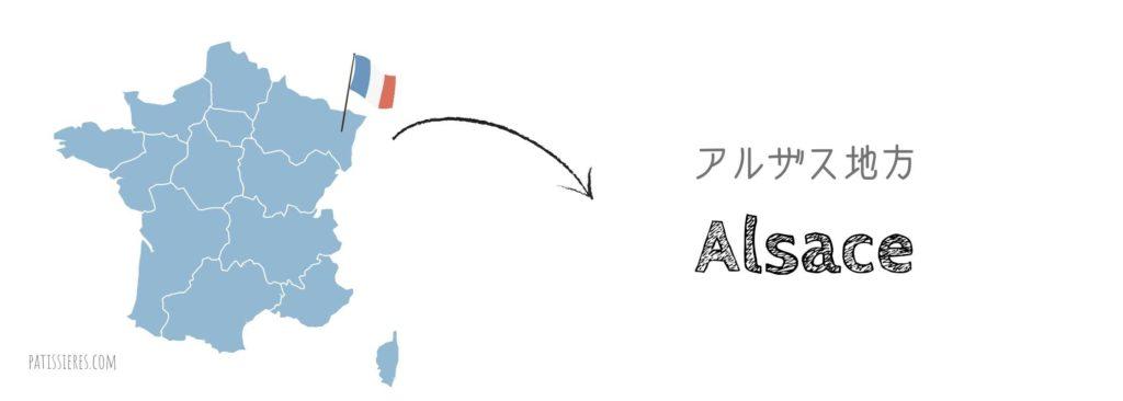 アルザス地方(Alsace)