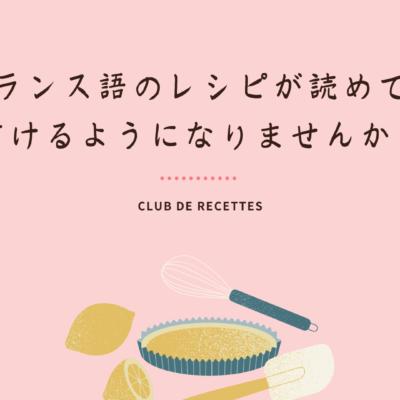 お菓子レシピのフランス語レッスン